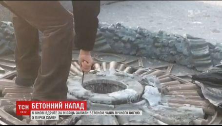 В Киеве ночью залили бетоном Вечный огонь в парке Славы