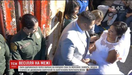 Американо-мексиканская пара поженилась буквально через забор
