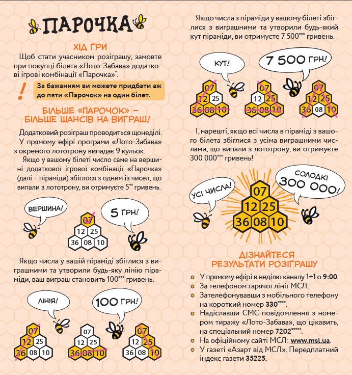 Лото-Забава_1