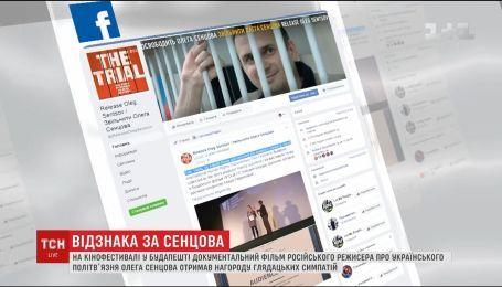 Документальний фільм про Сенцова отримав нагороду у Будапешті