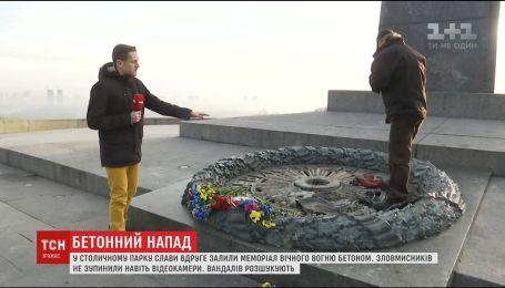 Вічний вогонь у бетоні. У столичному парку Слави вандали знову понівечили меморіал