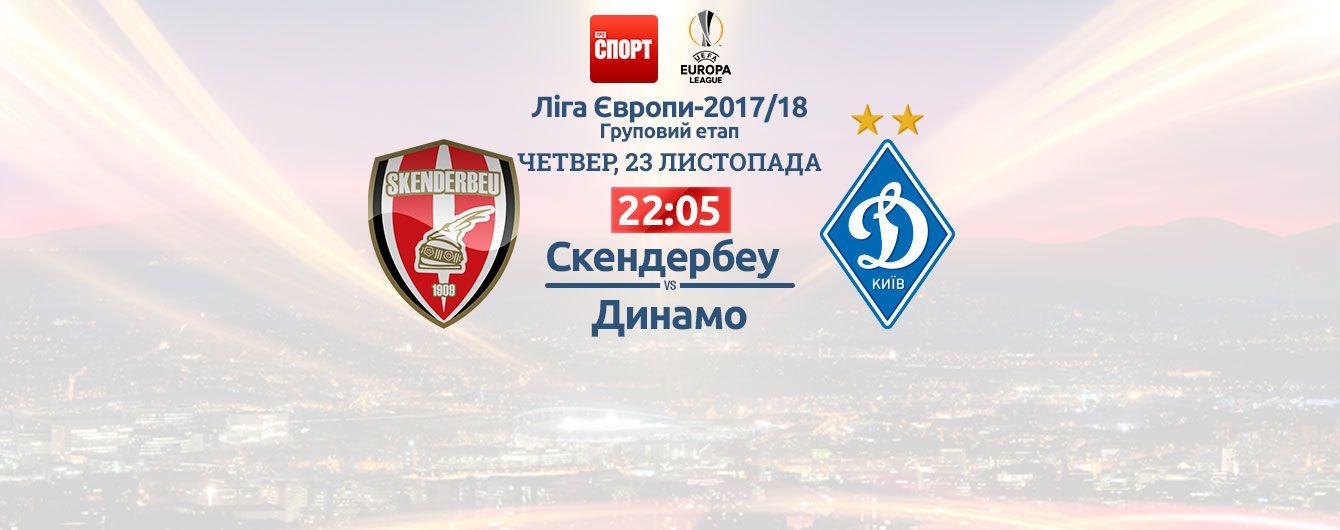 Скендербеу - Динамо - 3:2. Онлайн-трансляція матчу Ліги Європи