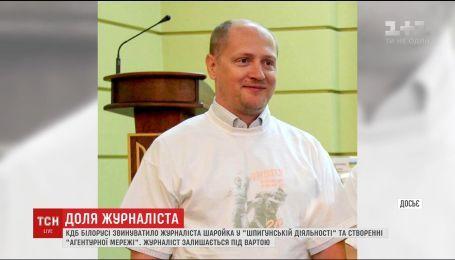 КДБ Білорусі заявила про наявність доказів шпигунської діяльності Павла Шаройка