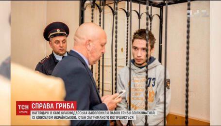 Консулам дозволили зустрітися із затриманим в Білорусі Павлом Грибом
