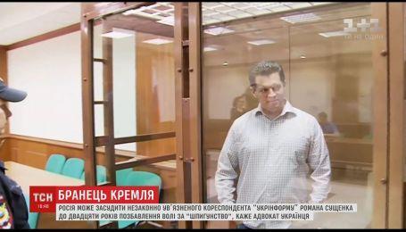 РФ може засудити до 20 років позбавлення волі українського журналіста Сущенка