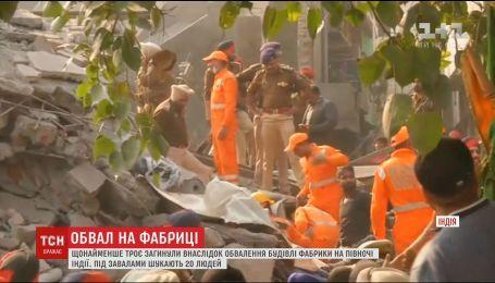 На одной из фабрик Индии произошел пожар и обвал, есть жертвы
