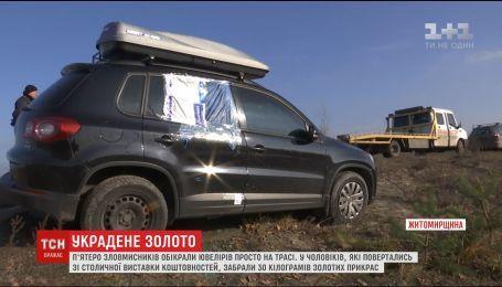 На Житомирщине разыскивают злоумышленников, которые похитили золотые украшения на 15 миллионов гривен