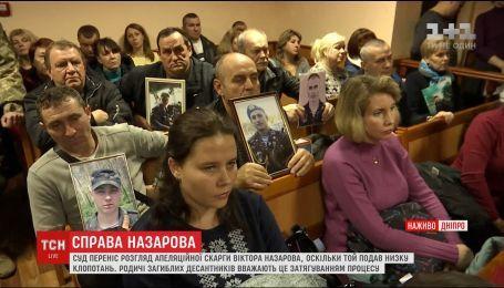 Суд начал рассмотрение апелляции по делу Назарова, которого признали виновным в смерти 49 десантников