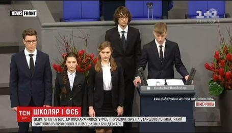 Российский школьник стал объектом расследования спецслужб через речь в парламенте Германии