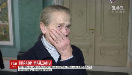 ГПУ собрала родственников погибших на Майдане, чтобы отчитаться о результатах расследования