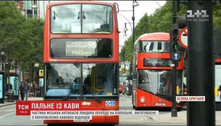 Лондонські підприємці переводять автобуси на біопальне, виготовлене з кавових відходів