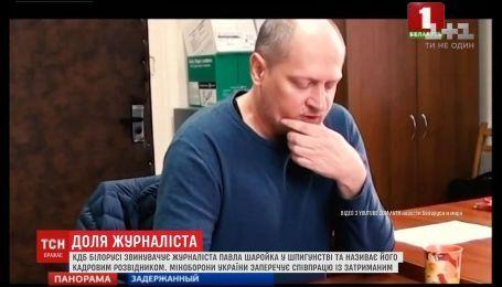 Главное управление разведки Минобороны называет провокацией задержание в Беларуси Павла Шаройко