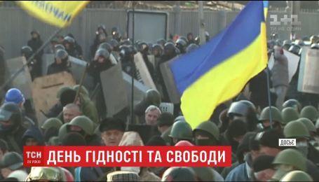Украина отмечает День Свободы и Достоинства