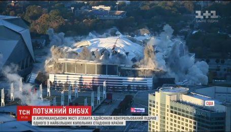 В Атланте взорвали один из крупнейших купольных стадионов США