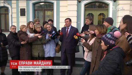Луценко хочет, чтобы расследование дел Майдана оставили для ГПУ