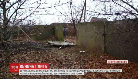 В Кривом Роге бетонная плита забора убила 16-летнего подростка