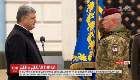 Президент Украины переименовал десантные войска и отчитался о проделанной работе