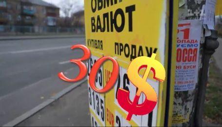 Долар по 30: прогнозований курс і як із ним вижити