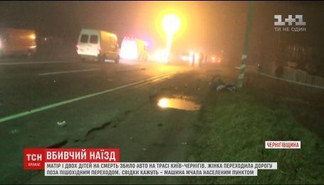На трассе Киев-Чернигов авто сбило насмерть мать с двумя маленькими детьми