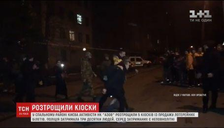 """У спальному районі столиці активісти """"Азов"""" розтрощили п'ять кіосків з лотерейними білетами"""