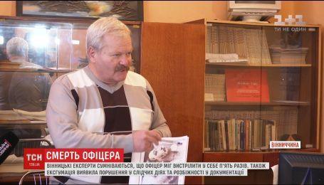 Судмедексперти знайшли докази вбивства офіцера Юрія Барашенка
