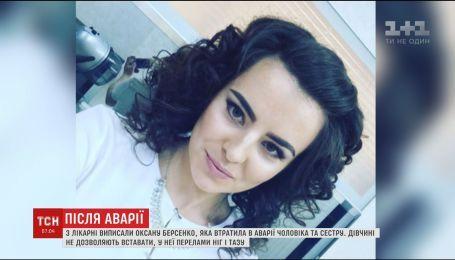 Найважчу постраждалу у харківській аварії Оксану Берченко виписали з лікарні