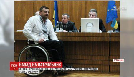 В Тернополе депутат областного совета в инвалидной коляске напал на женщину-полицейскую