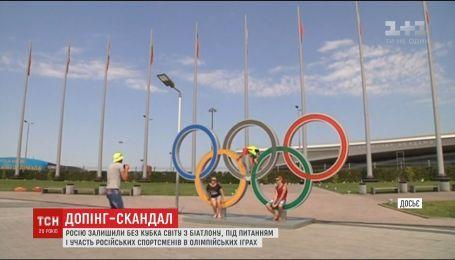 Росія лишилася без Кубку світу з біатолону через допінгпроби