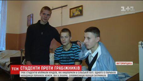 Троє студентів упіймали грабіжників у селі на Житомирщині
