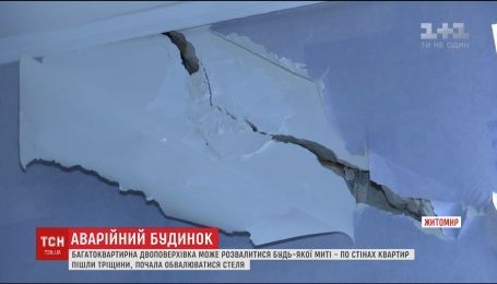 В Житомире обваливается многоквартирный дом