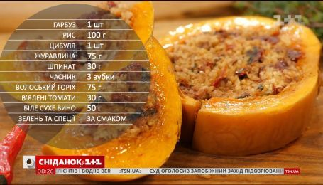 Запеченная тыква - рецепты Сеничкина