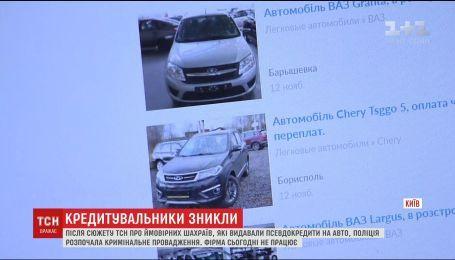 Полиция возбудила уголовное дело против аферистов, которые обещали людям выгодные кредиты на авто