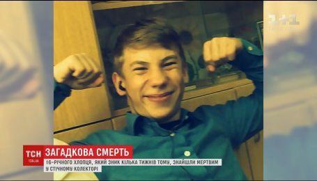 16-річного хлопця, якого шукали кілька тижнів, знайшли мертвим у стічному колекторі