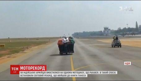 Новый рекорд от индийской армии. 58 мужчин уместились на одном мотоцикле