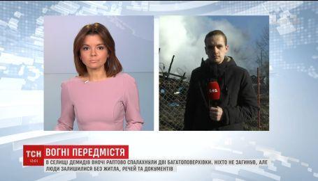 На Київщині ущент вигоріли два багатоквартирних будинки