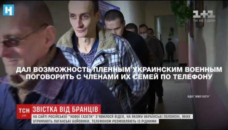 Терористи дозволили українським полоненим в ЛНР зателефонувати рідним