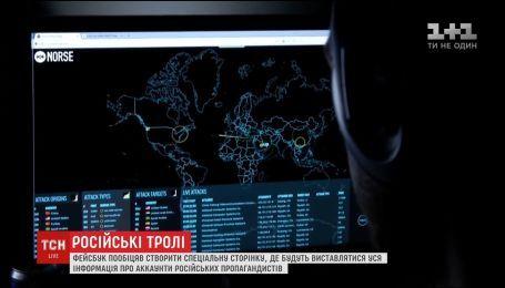 Facebook опублікує список російських користувачів, які розміщували та поширювали неправдиву інформацію