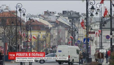 Поляки будут вынуждены платить за разрешение взять иностранца на сезонную работу