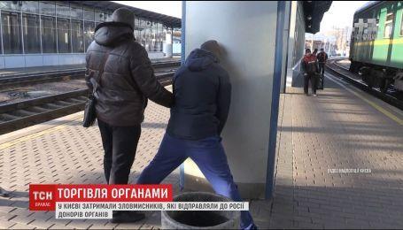 В Киеве задержали банду черных трансплантологов во время пробы отправить доноров в Россию
