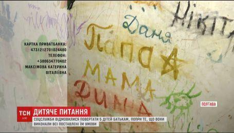 У Полтаві соцслужби відмовились повертати батькам 5 дітей, що виконали поставлені умови
