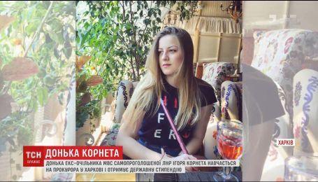 """Дочь одного из главарей """"ЛНР"""" Корнета учится на бюджете в харьковском университете"""
