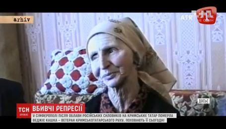 В Крыму похоронят ветеранку крымскотатарского движения, которая умерла во время облавы на активистов