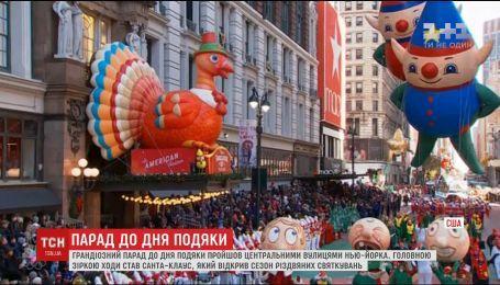 В Нью-Йорке провели грандиозный парад ко Дню Благодарения