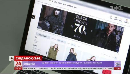 Де українці шукають знижки у Чорну п'ятницю
