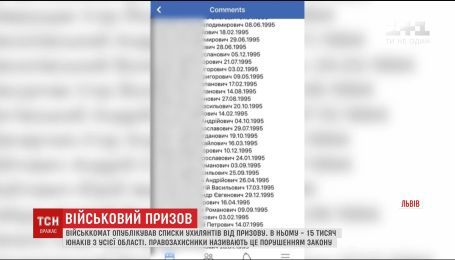 Львовский военкомат опубликовал в Facebook списки парней, избегающих призыва