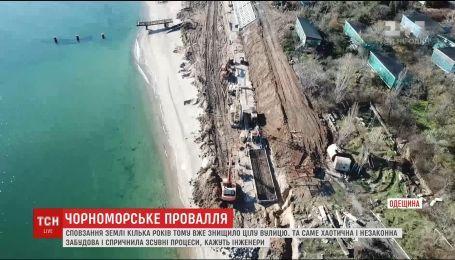 В Черноморске ежесуточно в воду сползает по 9 сантиметров земли