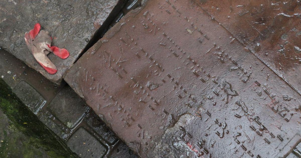 Сотню єврейських надгробків випадково виявили під бруківкою у Львові