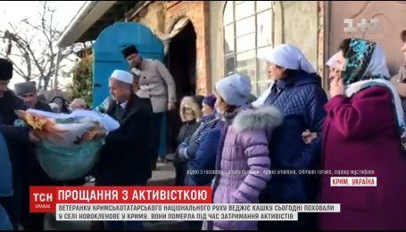 В Крыму похоронили ветеранку крымскотатарского движения Веджие Кашку