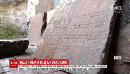 В центре Львова под брусчаткой волонтеры нашли древние еврейские надгробия