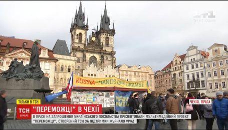 """Мультимедийный проект """"Победители"""" презентовали в Праге"""